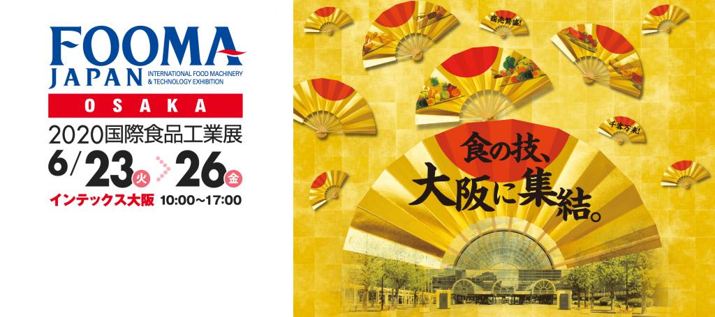 FOOMA-2020-大阪