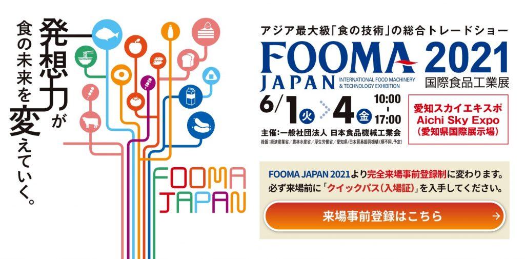 fooma2021,国際食品工業展